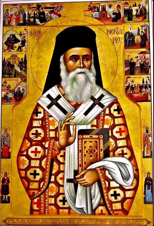Святитель Нектарий, Митрополит Пентапольский, Эгинский Чудотворец.