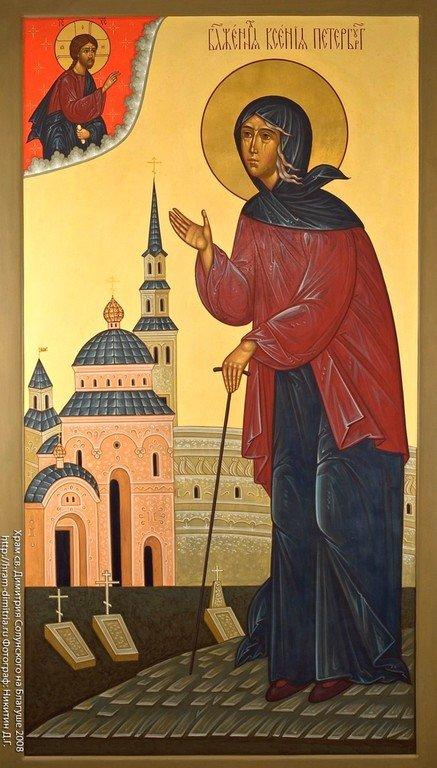 Святая Блаженная Ксения Петербургская, Христа ради юродивая.