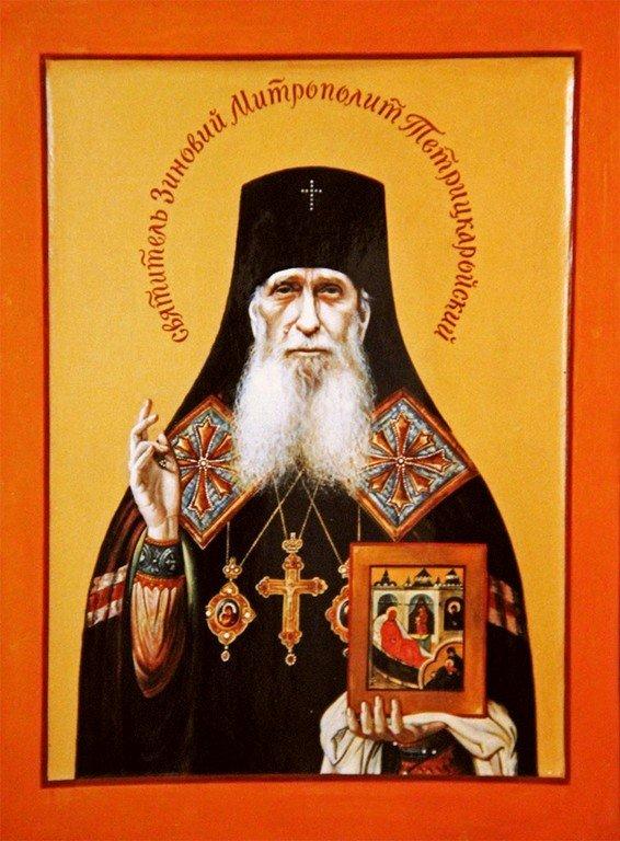 Святитель Зиновий Глинский, Митрополит Тетрицкаройский, в схиме Серафим.