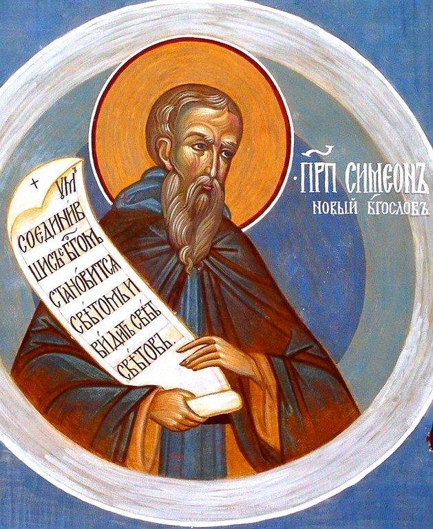 Святой Преподобный Симеон Новый Богослов.