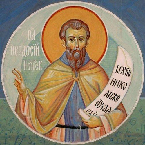 Фото Святой Преподобный Феодосий Печерский. на фотохостинге Fotoload
