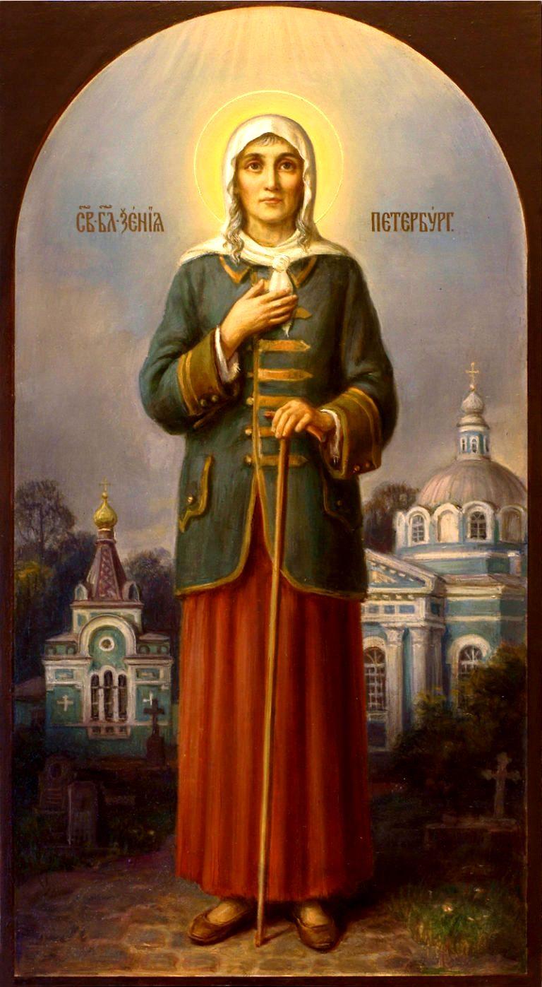 Картинка святая ксения петербургская
