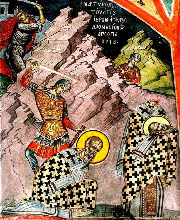 Мученичество Святого Дионисия Ареопагита. Фреска монастыря Дионисиат на Святой Горе Афон. 1547 год. Иконописец Тзортзи (Зорзис) Фука.