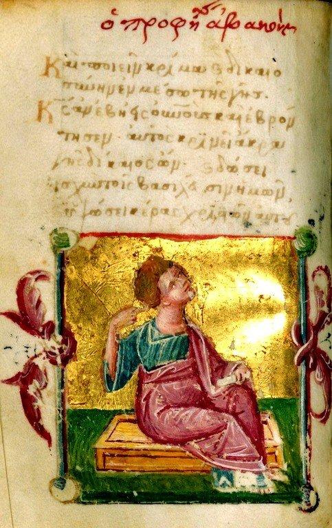 Святой Пророк Аввакум. Книжная миниатюра. Крит, XV век.