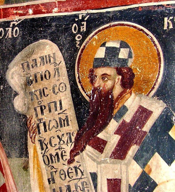 Святитель Кирилл, Архиепископ Александрийский. Фреска. Кастория, Греция.