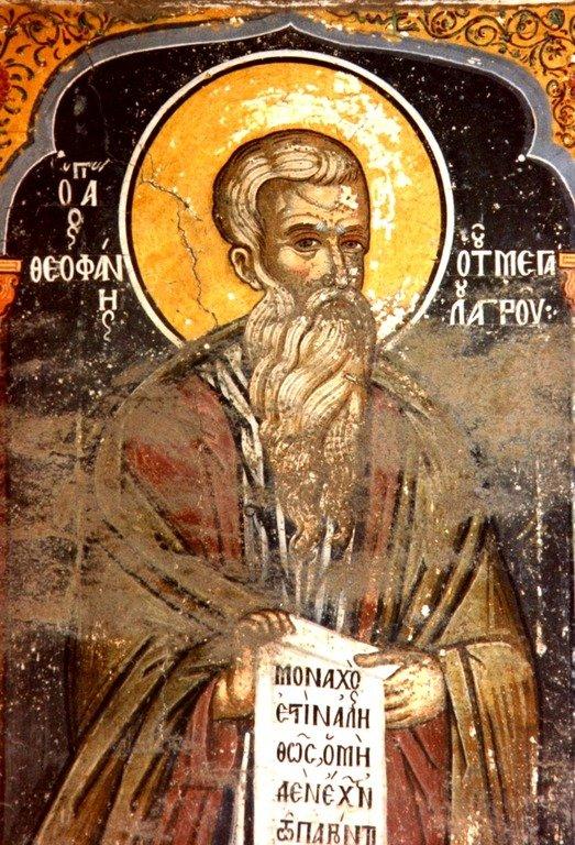 Святой Преподобный Феофан Сигрианский, Исповедник.