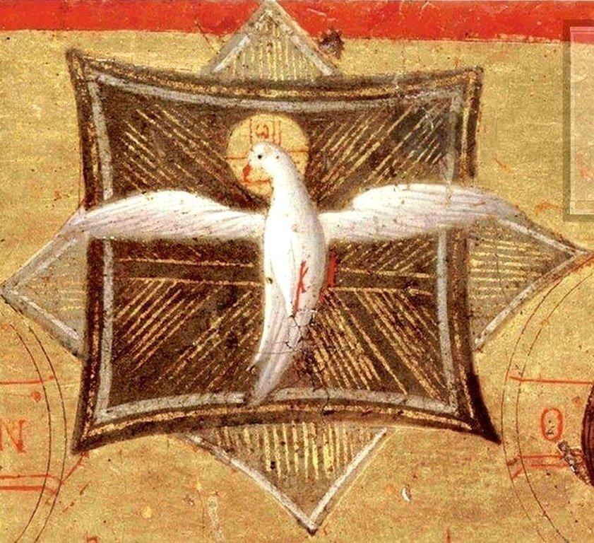 Святой Дух.