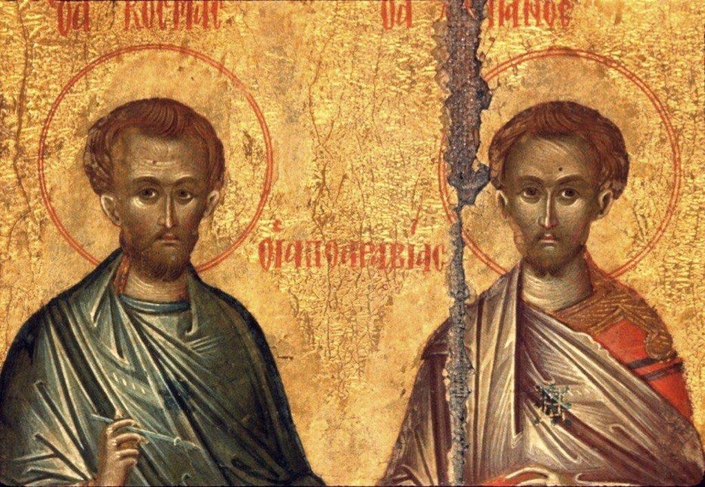 Святые Мученики и Бессребреники Косма и Дамиан Аравийские.