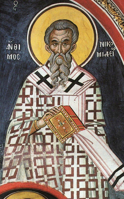 Священномученик Анфим, Епископ Никомидийский. Фреска монастыря Дионисиат на Афоне. 1547 год. Иконописец Тзортзи (Зорзис) Фука.