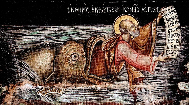 Освобождение Святого Пророка Ионы из чрева китова. Греческая фреска.