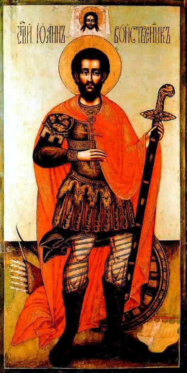 Святой Мученик Иоанн Воин. Икона. Россия, первая четверть XVIII века.