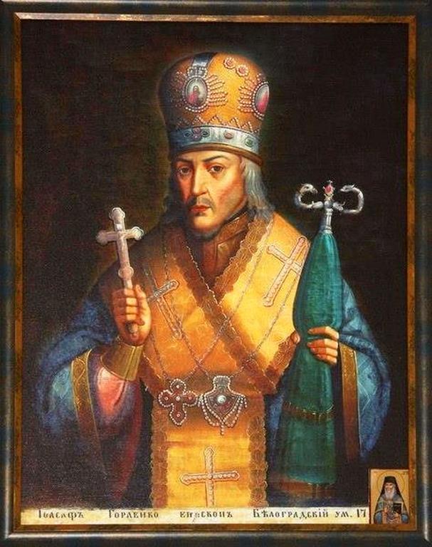 Святитель Иоасаф, Епископ Белгородский.