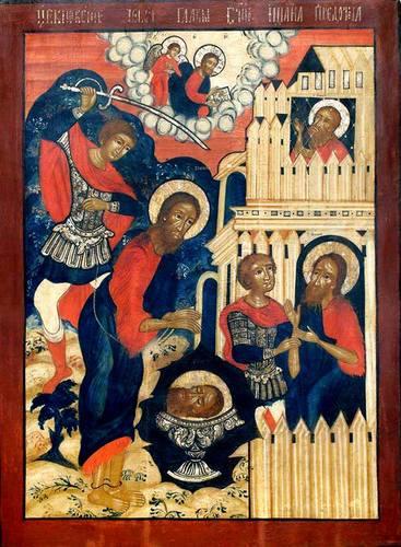 11 СЕНТЯБРЯ ВОСПОМИНАЕТСЯ УСЕКНОВЕНИЕ ГЛАВЫ СВЯТОГО ИОАННА ПРЕДТЕЧИ.