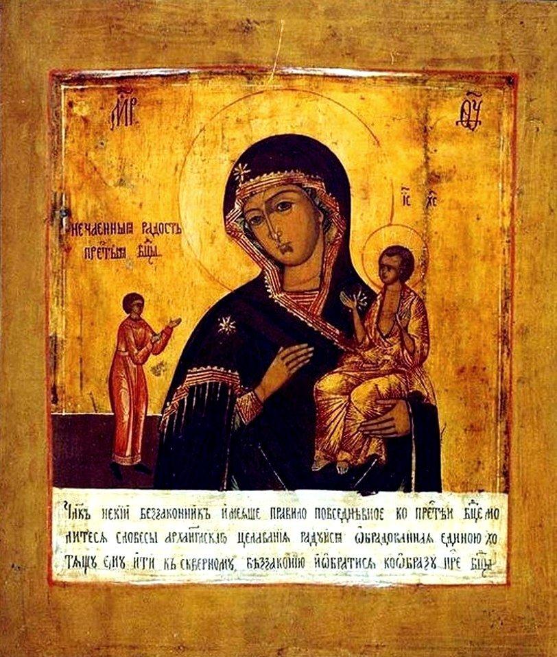есть икона божьей матери нечаянная радость картинка для людей опасна
