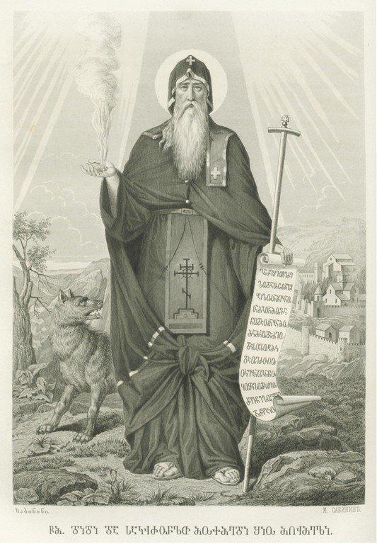 Святой Преподобный Шио Мгвимский. Работа грузинского художника Михаила Сабинина. Около 1882 года.