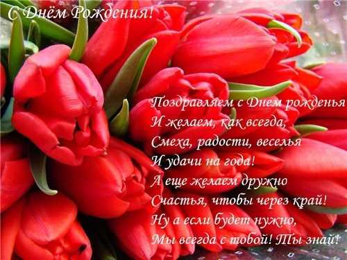 Поздравляем Наташу Звонареву с Днем рождения!