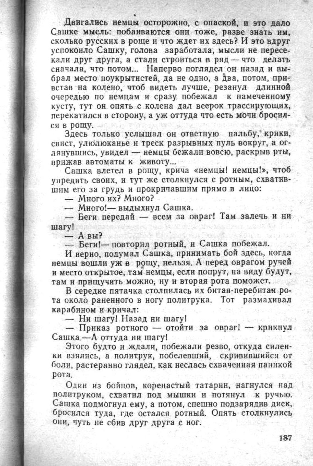 Сашка. Повесть. Вячеслав Кондратьев 006