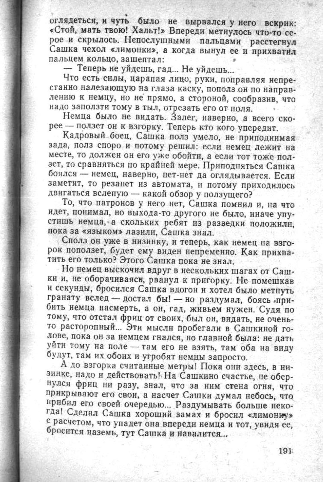 Сашка. Повесть. Вячеслав Кондратьев 010