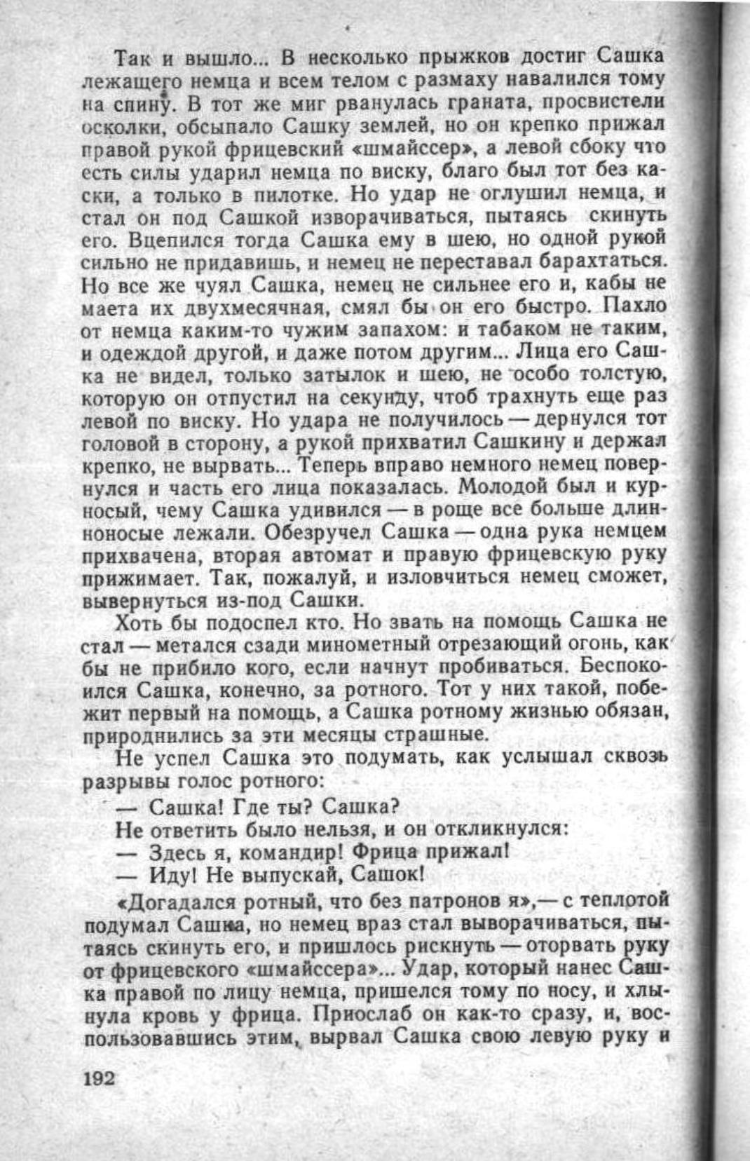 Сашка. Повесть. Вячеслав Кондратьев 011