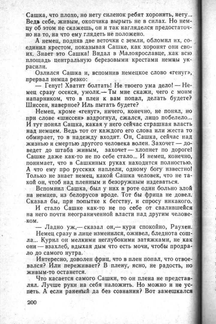 Сашка. Повесть. Вячеслав Кондратьев .002. 019