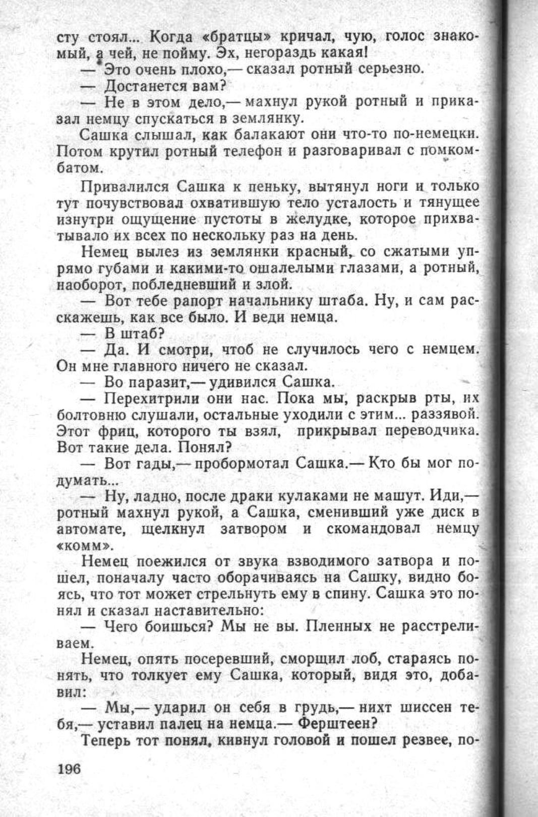 Сашка. Повесть. Вячеслав Кондратьев .002. 015