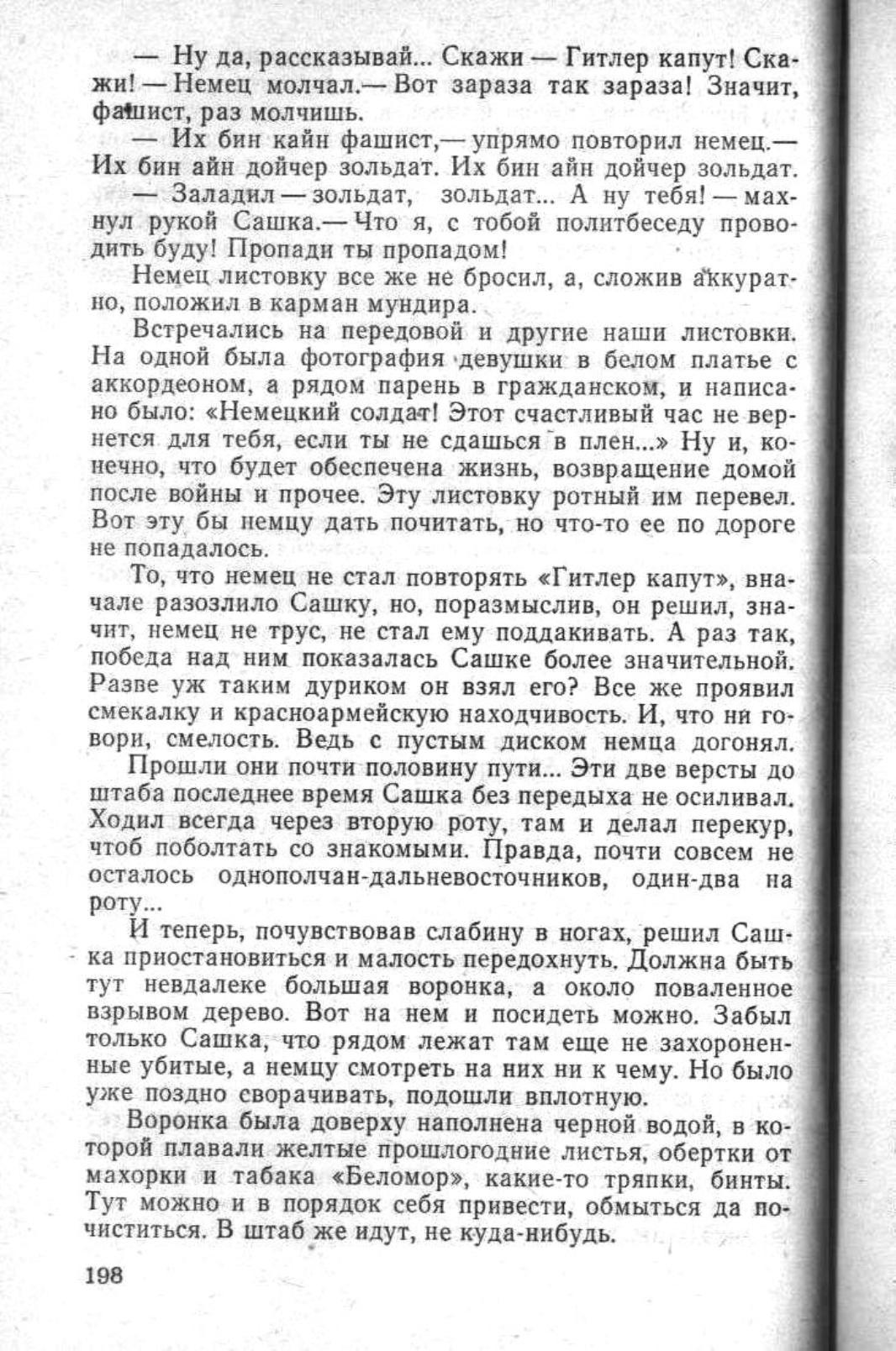 Сашка. Повесть. Вячеслав Кондратьев .002. 017