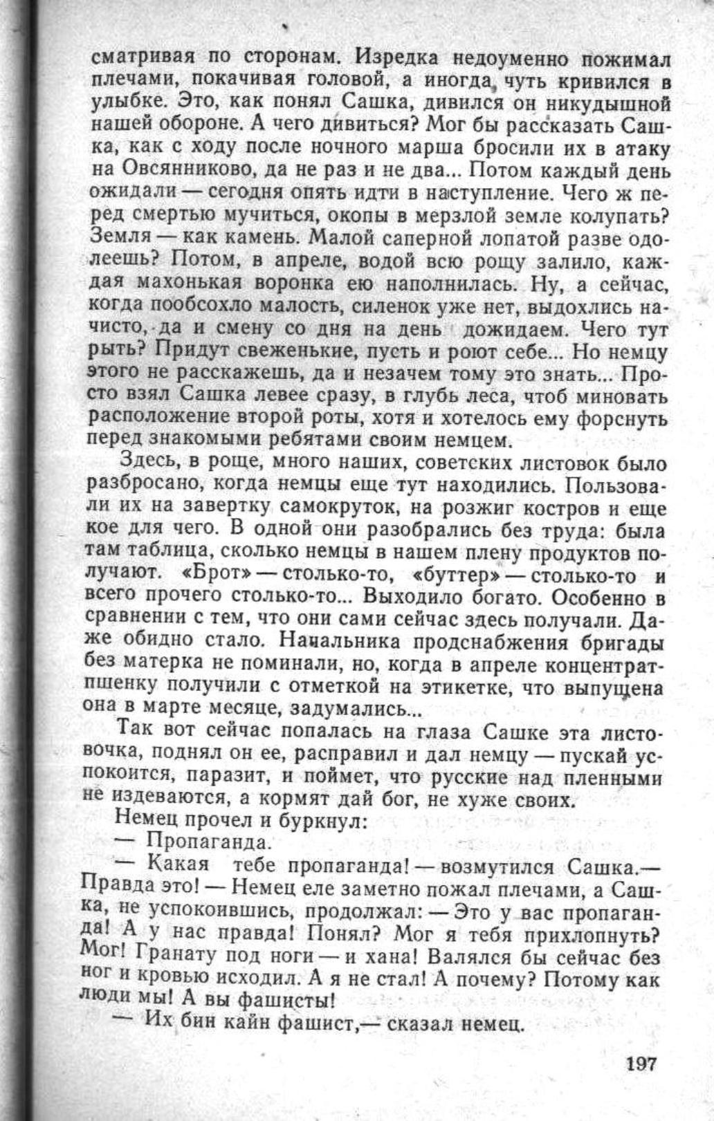 Сашка. Повесть. Вячеслав Кондратьев .002. 016