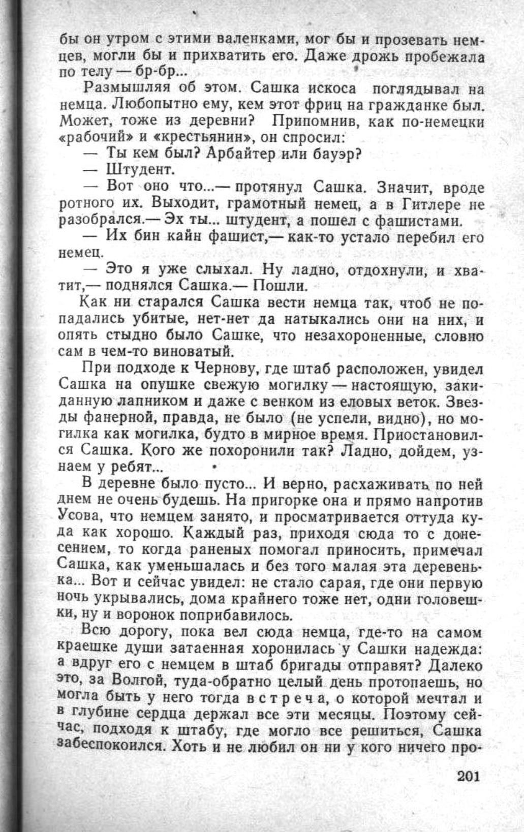 Сашка. Повесть. Вячеслав Кондратьев .002. 020