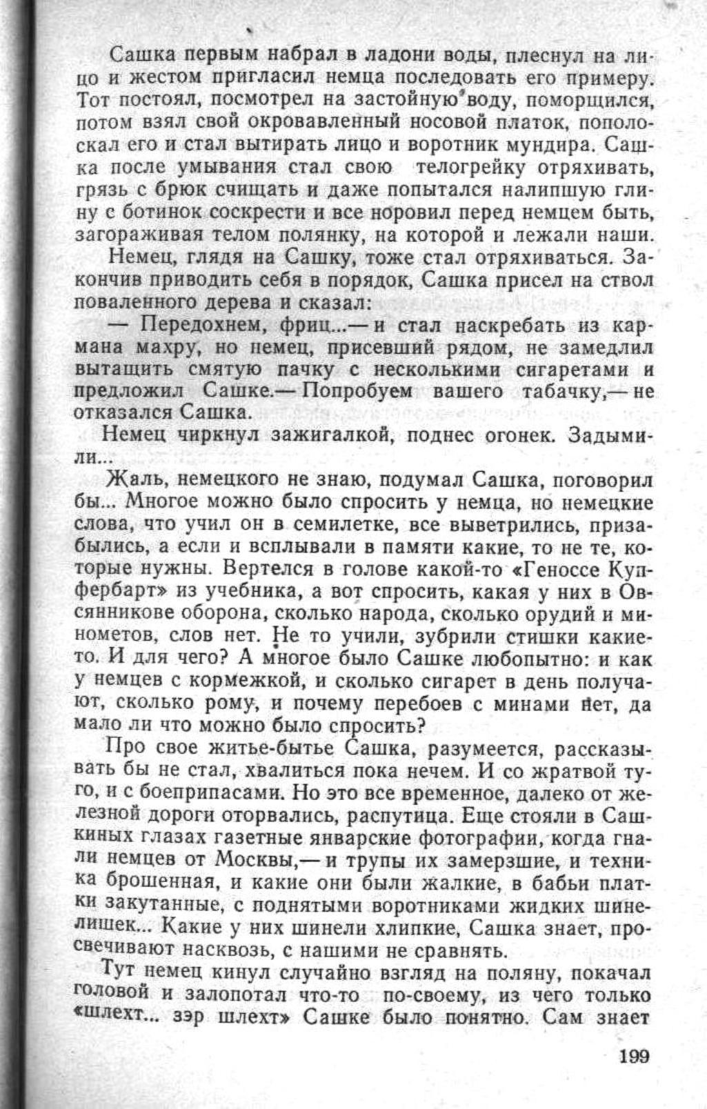 Сашка. Повесть. Вячеслав Кондратьев .002. 018