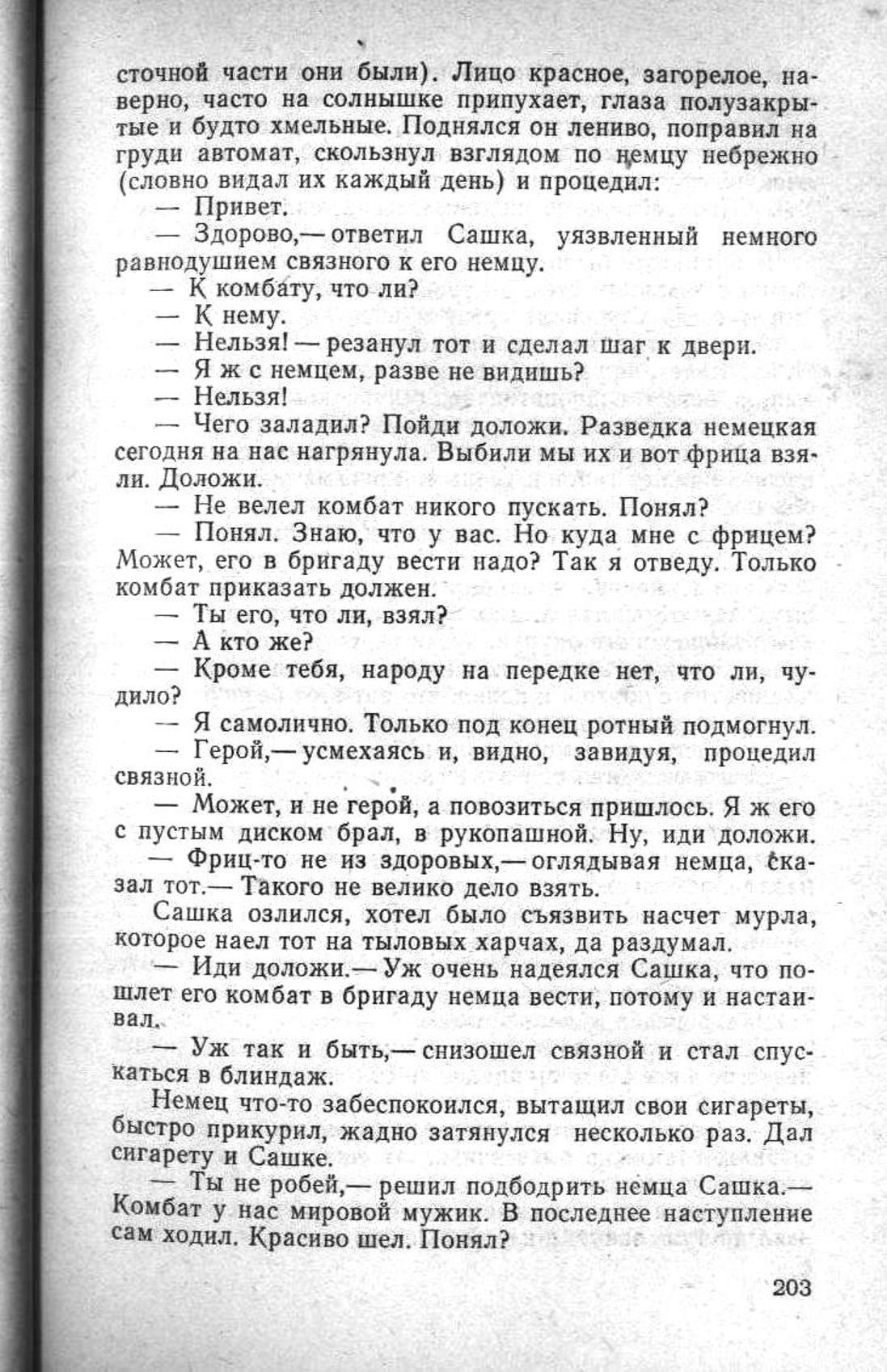 Сашка. Повесть. Вячеслав Кондратьев. 003. 002