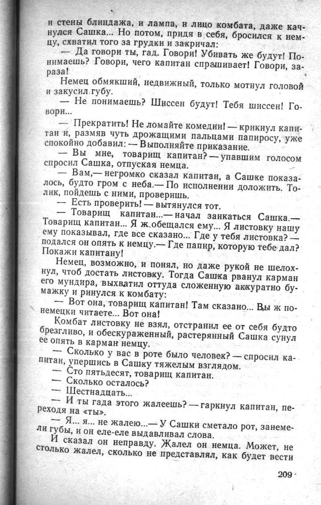 Сашка. Повесть. Вячеслав Кондратьев. 004. 002