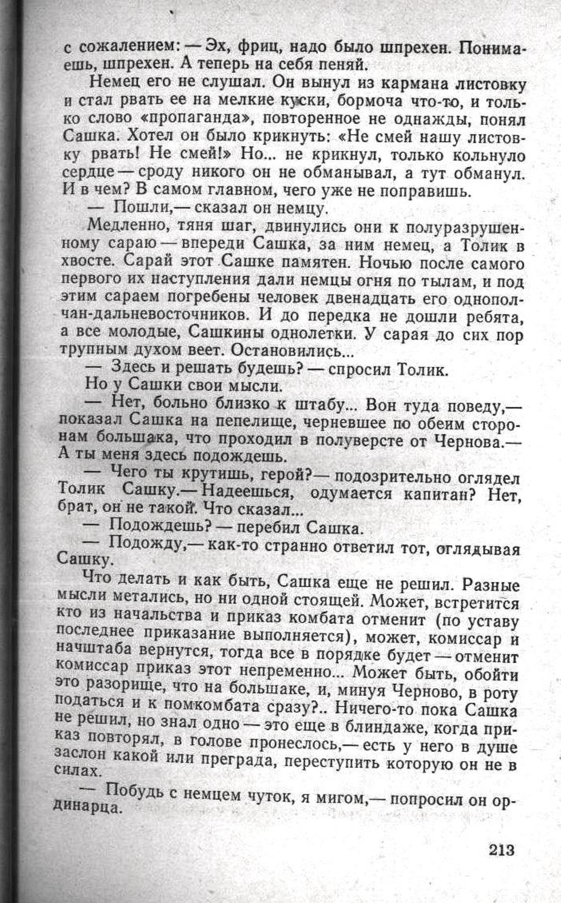 Сашка. Повесть. Вячеслав Кондратьев. 004. 006