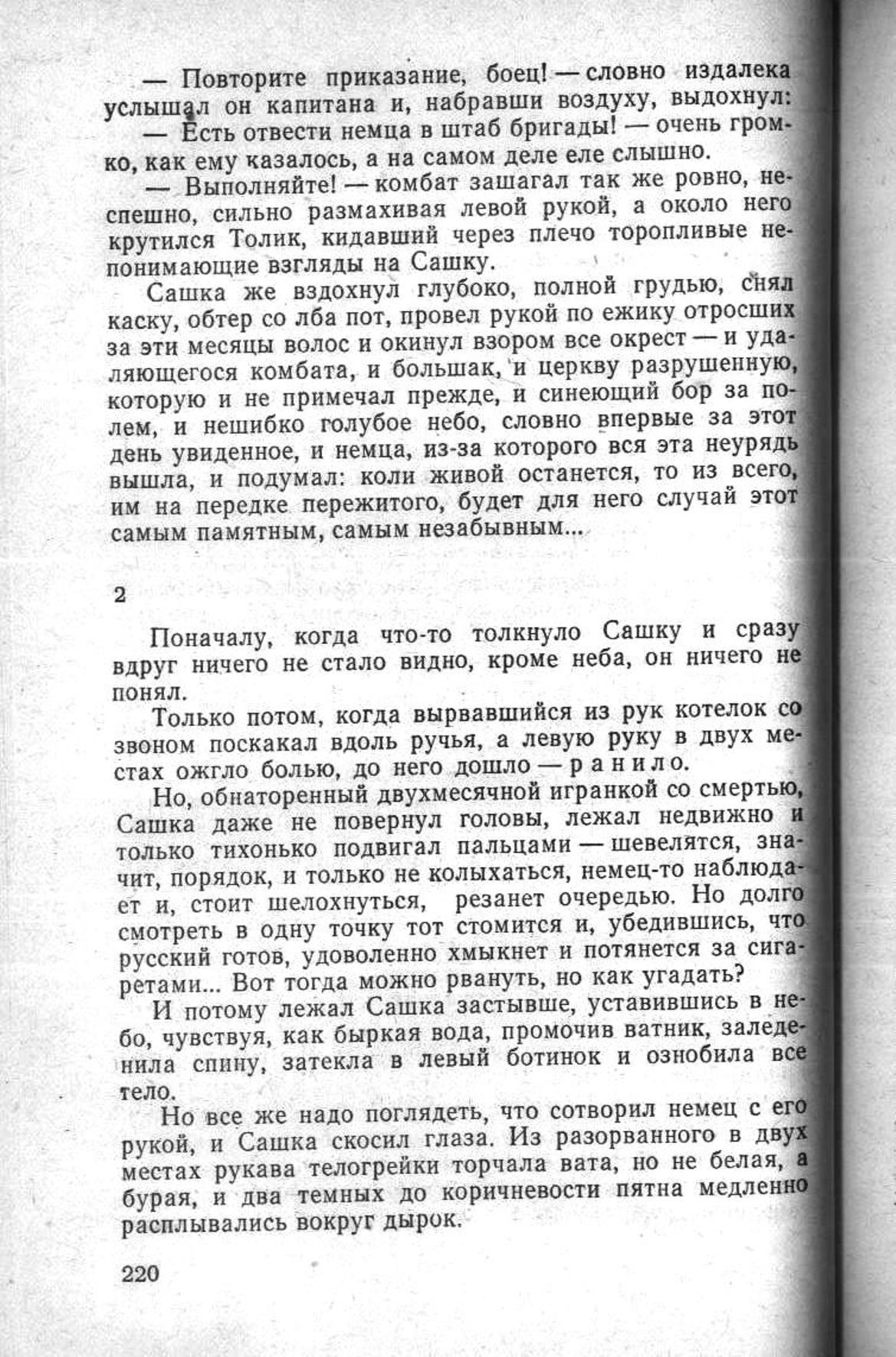 Сашка. Повесть. Вячеслав Кондратьев. 006. 001