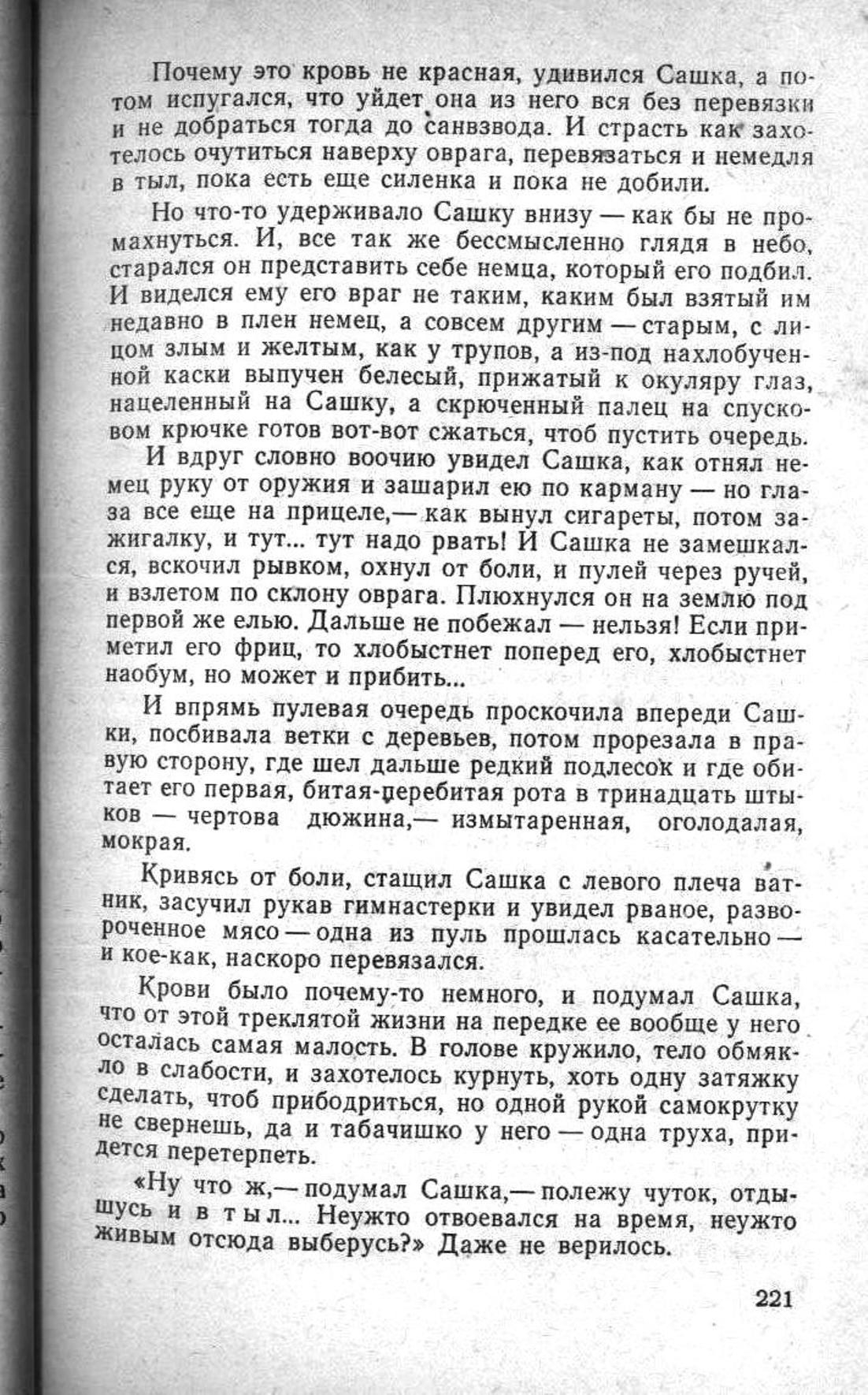 Сашка. Повесть. Вячеслав Кондратьев. 006. 002