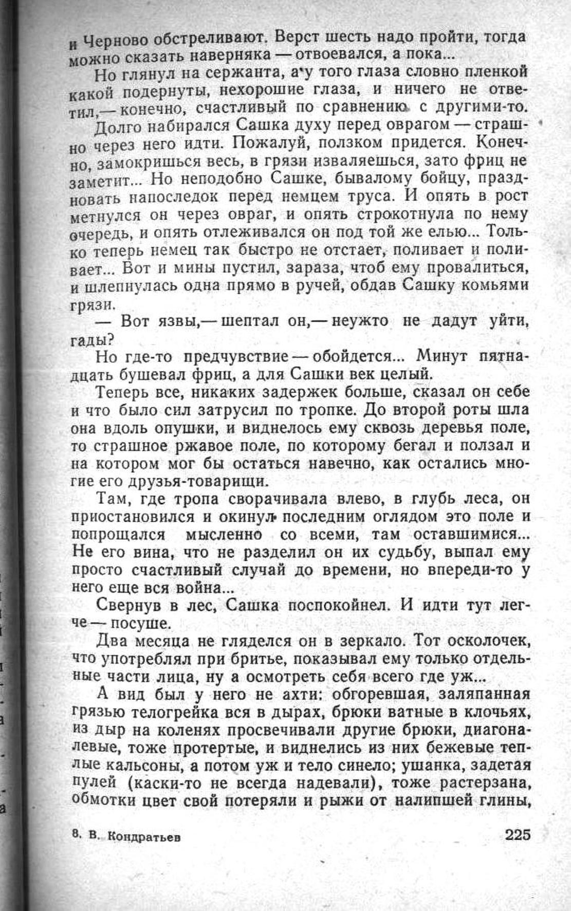 Сашка. Повесть. Вячеслав Кондратьев. 006. 006