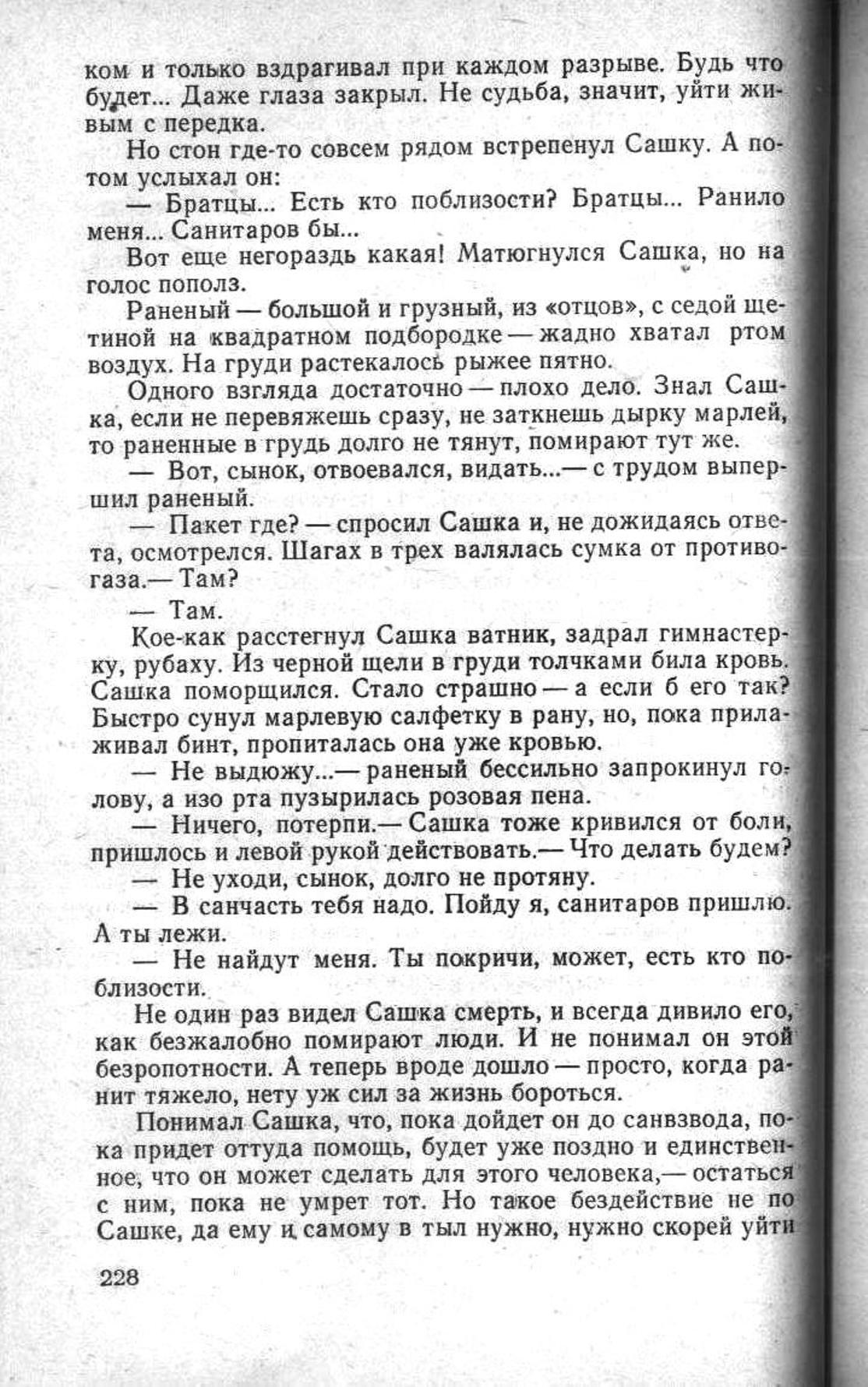 Сашка. Повесть. Вячеслав Кондратьев. 007. 003