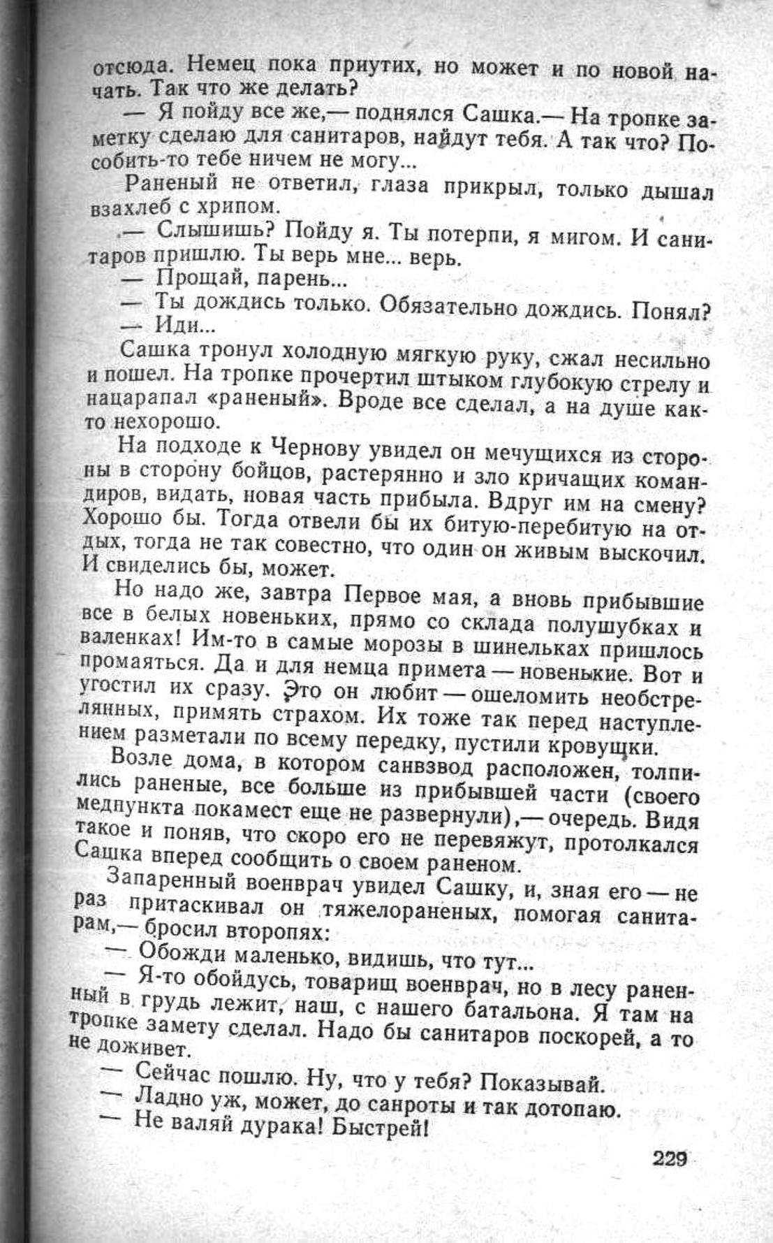 Сашка. Повесть. Вячеслав Кондратьев. 007. 004