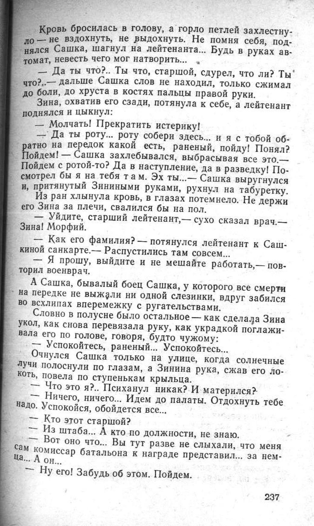 Сашка. Повесть. Вячеслав Кондратьев. 008. 006