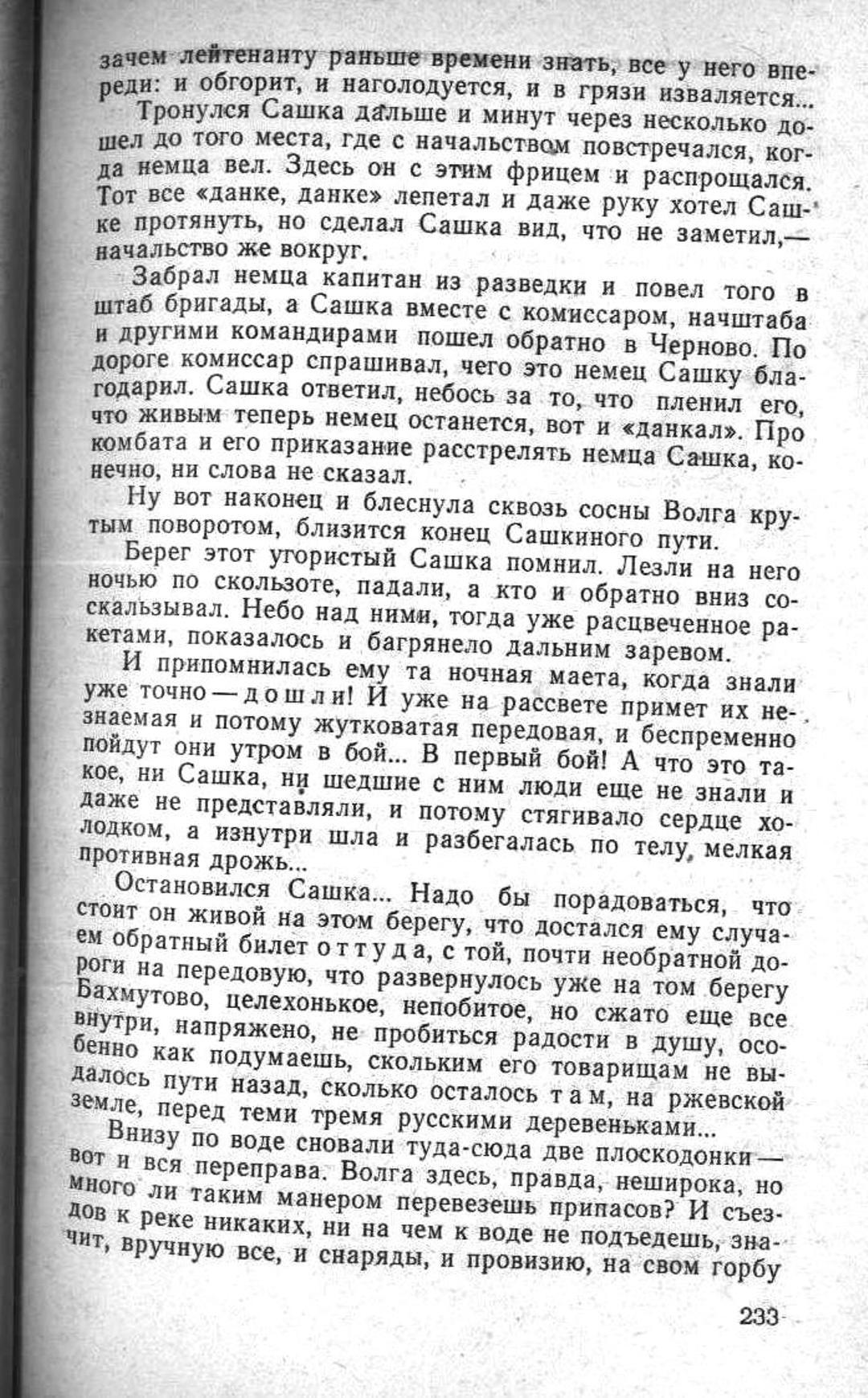 Сашка. Повесть. Вячеслав Кондратьев. 008. 002