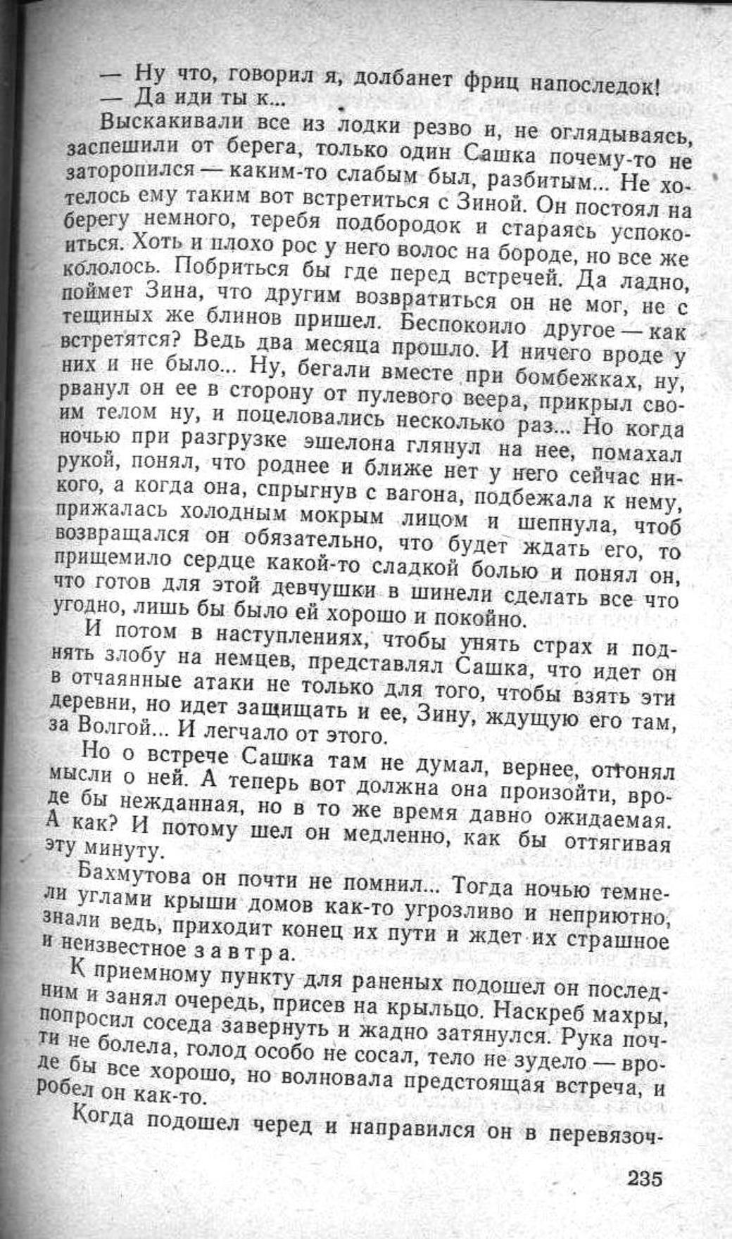 Сашка. Повесть. Вячеслав Кондратьев. 008. 004