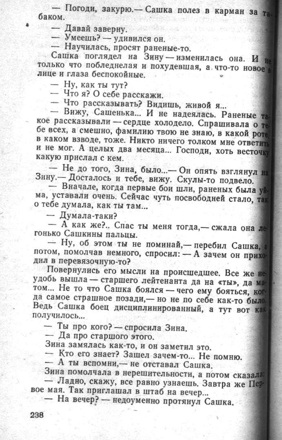 Сашка. Повесть. Вячеслав Кондратьев. 009. 001