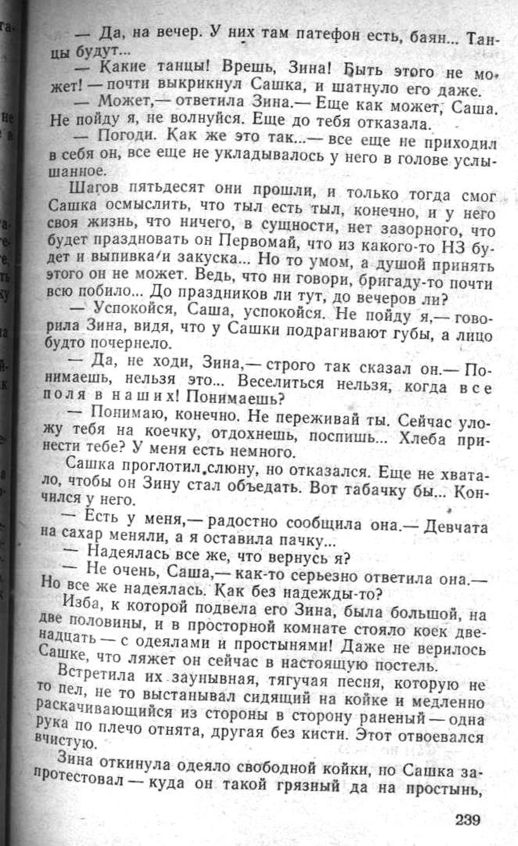 Сашка. Повесть. Вячеслав Кондратьев. 009. 002