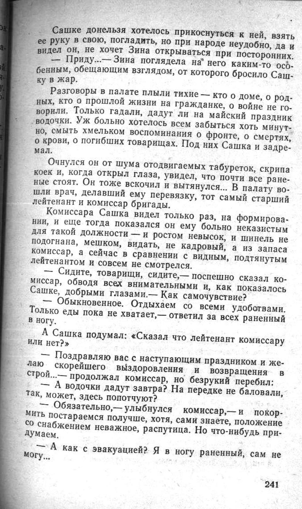 Сашка. Повесть. Вячеслав Кондратьев. 009. 004