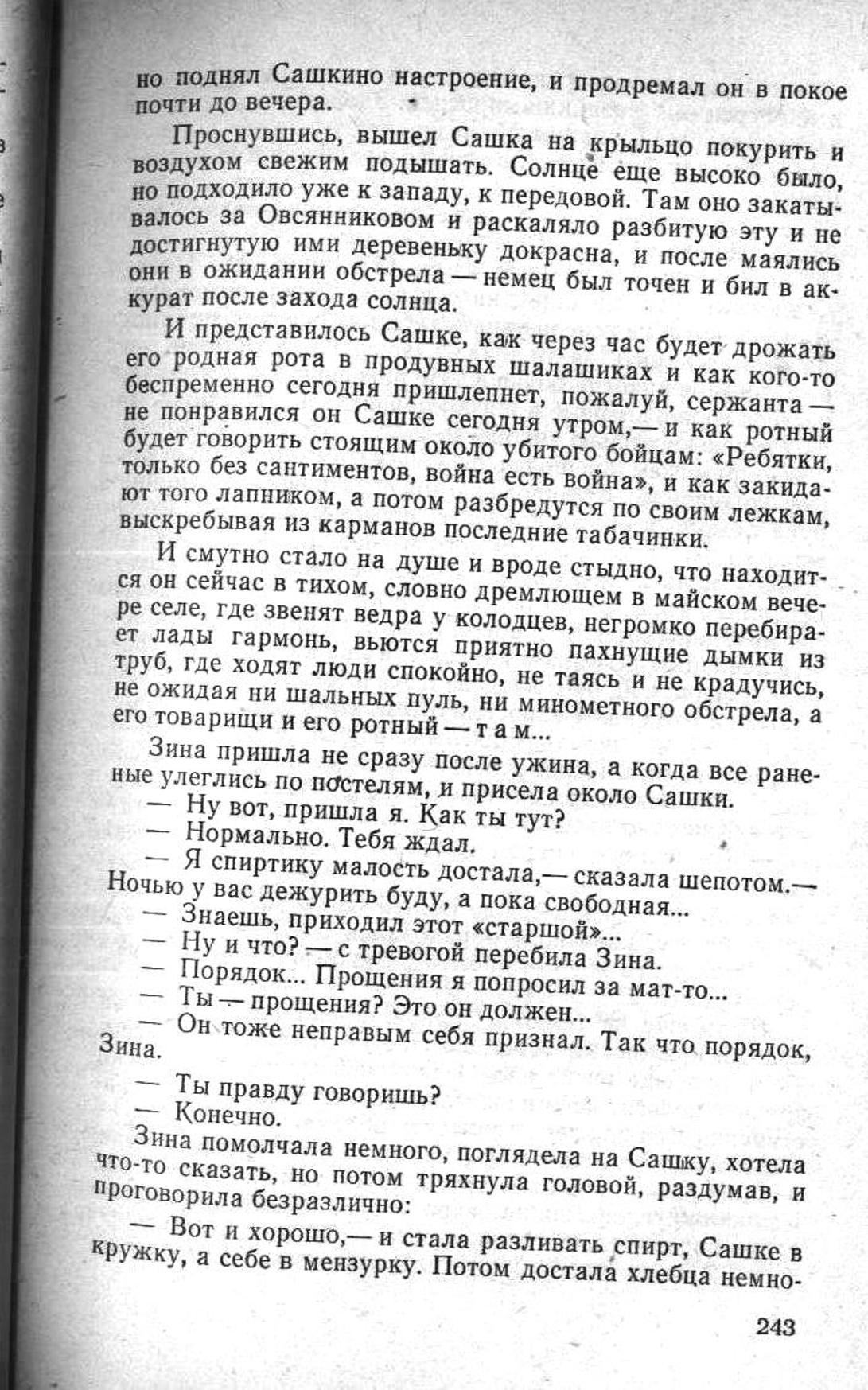 Сашка. Повесть. Вячеслав Кондратьев. 009. 006