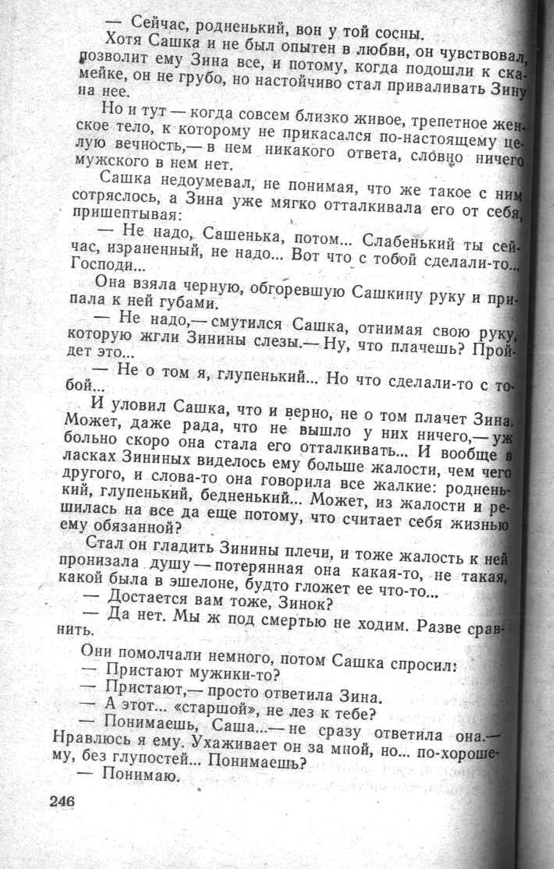 Сашка. Повесть. Вячеслав Кондратьев. 010. 003