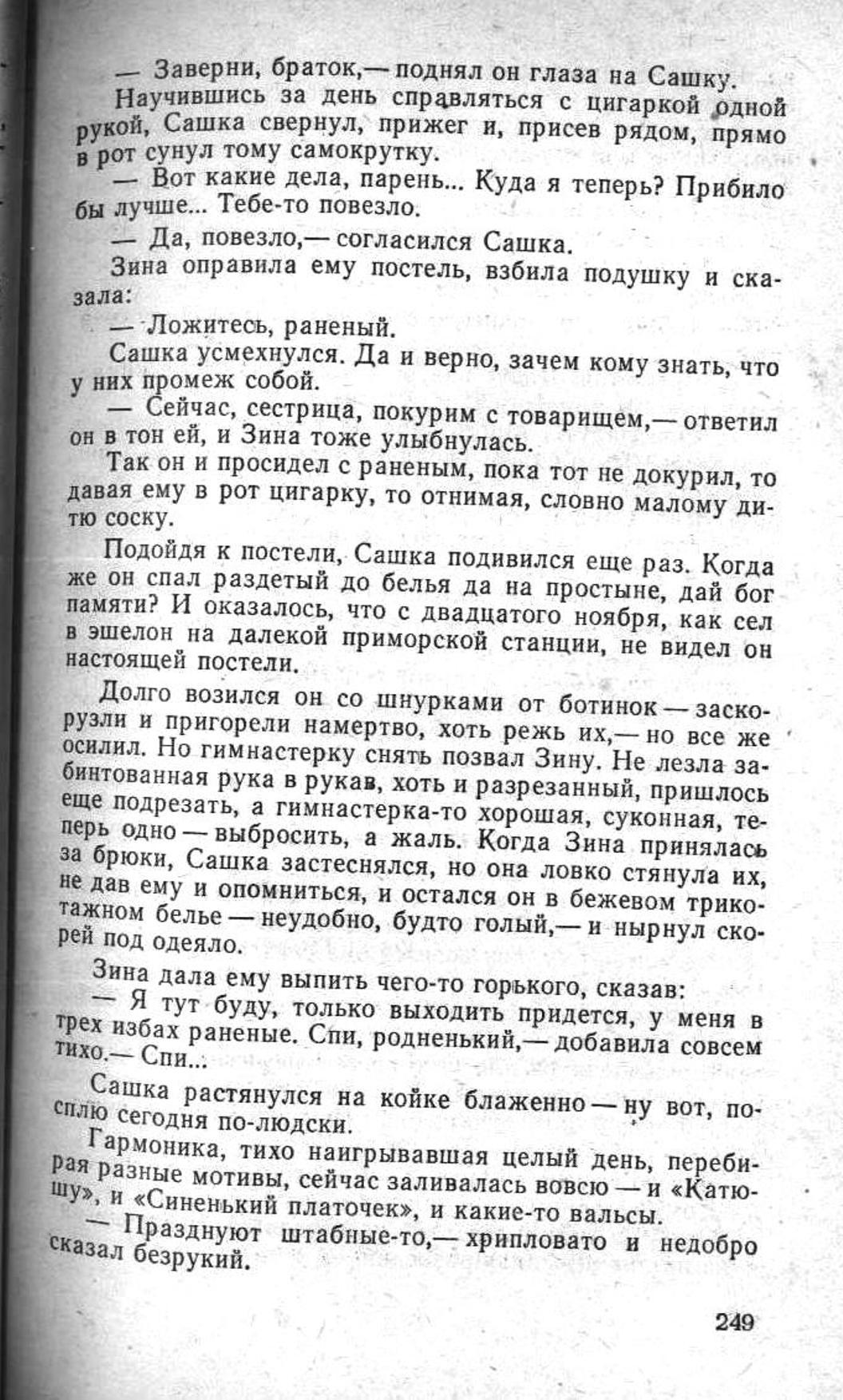 Сашка. Повесть. Вячеслав Кондратьев. 010. 006