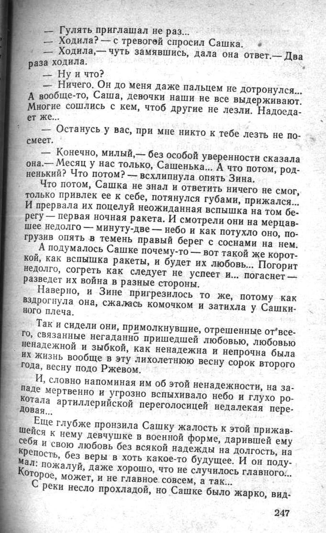 Сашка. Повесть. Вячеслав Кондратьев. 010. 004