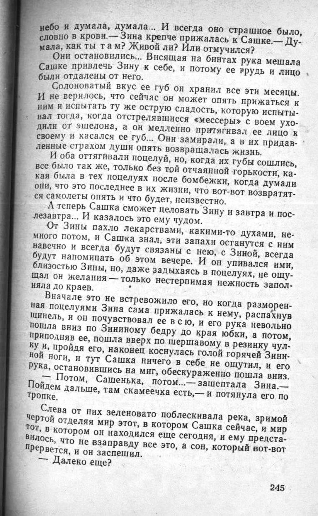 Сашка. Повесть. Вячеслав Кондратьев. 010. 002