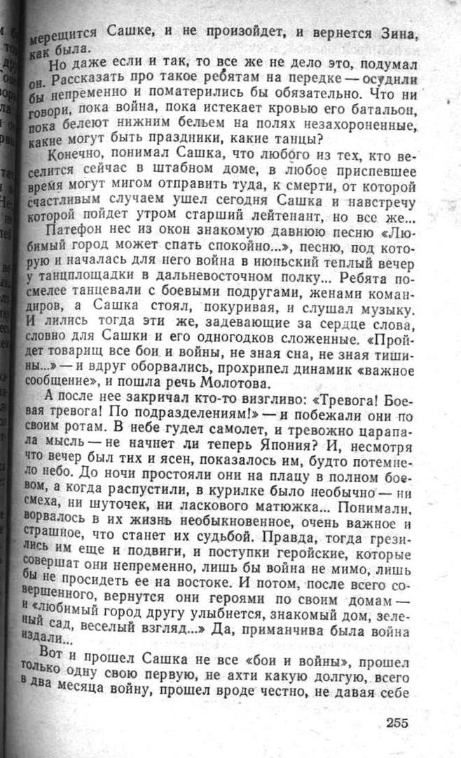 Сашка. Повесть. Вячеслав Кондратьев. 011. 006