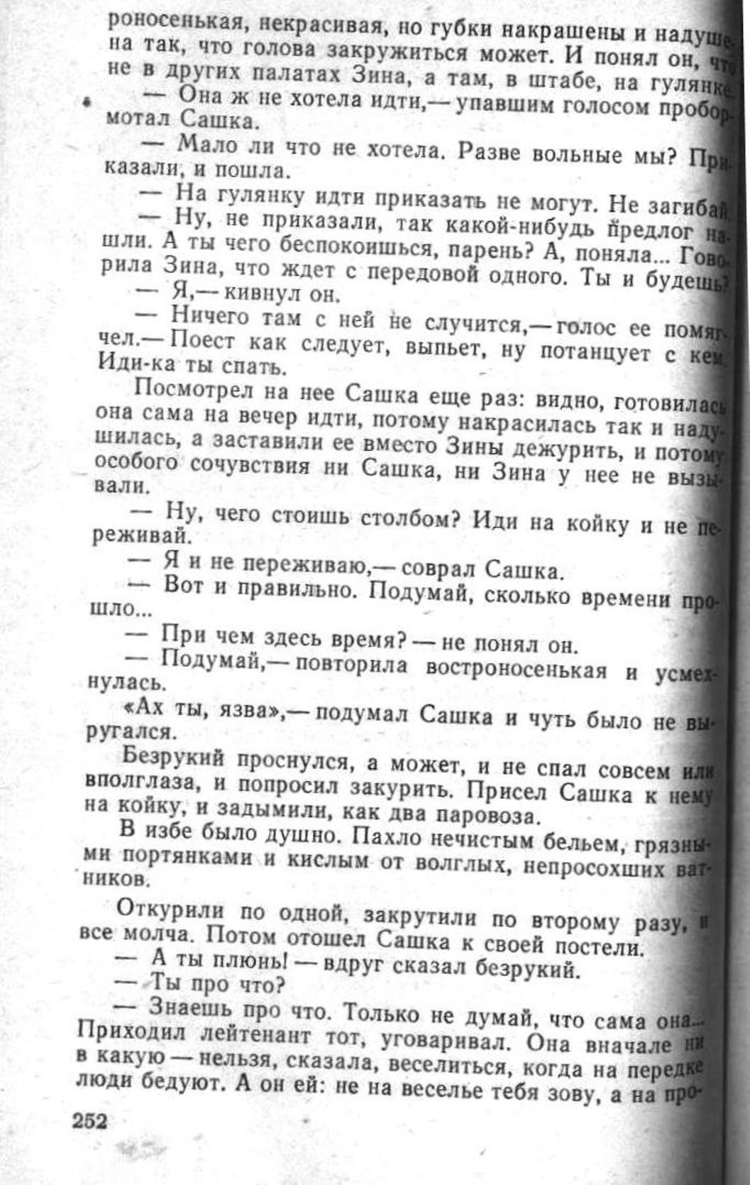 Сашка. Повесть. Вячеслав Кондратьев. 011. 003